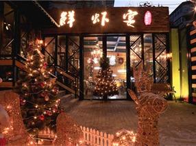 沈阳市三经街鲜虾宴休闲主题餐厅