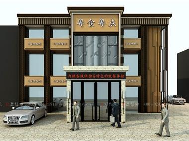 大连粤食粤点餐厅项目设计