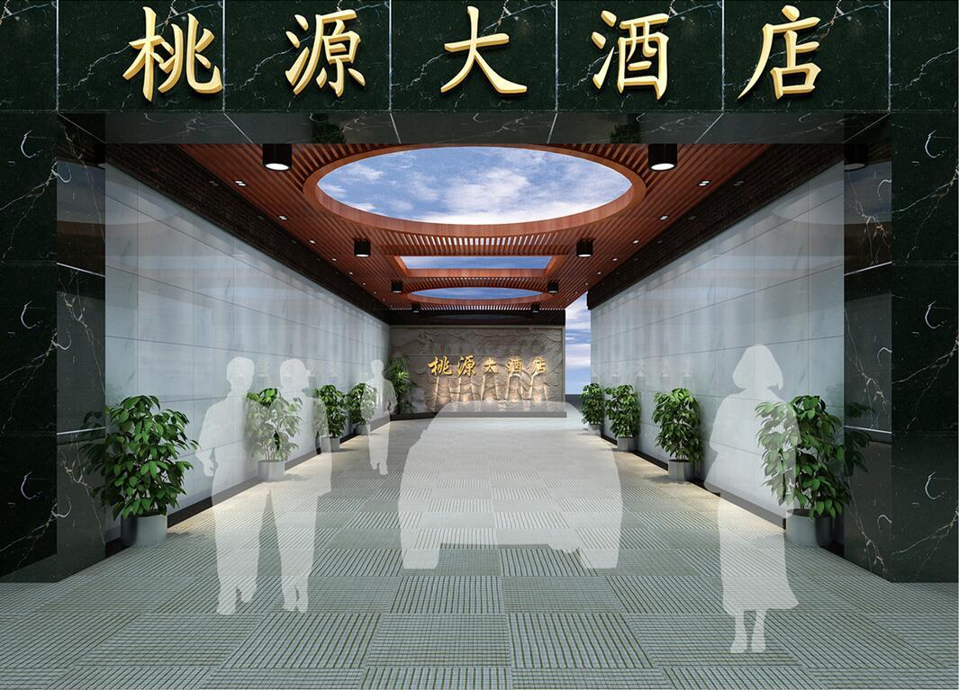 丹阳桃源大酒店