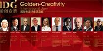 2017年第五届金创意奖国际空间设计大赛全球作品征集中